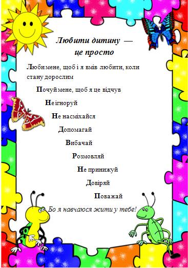 Поради батькам - Для батьків - Корисні поради - - Студенокський НВК
